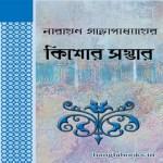 narayan-gangopadhyayer-kishor-sambhar-ebook