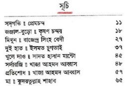 sheshtha-urdu-galpa-content-part-2