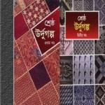 sheshtha-urdu-galpa-ebook-pdf