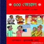 500 Jokes Edited by Tushar Kanti Pande ebook
