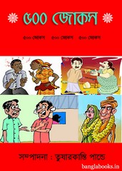 500 Jokes Edited by Tushar Kanti Pande