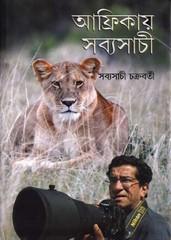 Afrikay Sabyasachi by Sabyasachi Chakraborty ebook