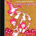 Chhotoder Shrestha Galpo by Prabodh Kumar Sanyal ebook