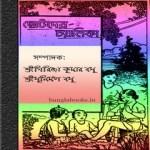 Chotoder Chayonika ebook pdf