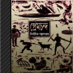 Premchand Nirbachito Golpo Sangraha ebook