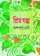 Priyo Galpo by Ashapurna Devi ebook