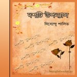 dashti-upanyas-by-dibyendu-palit-ebook