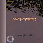 Galpo Panchashat by Ashapurna ebook