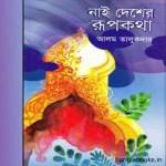 Nai Desher Rupkata by Alam Talukdar ebook pdf