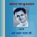Rahul Sankrityayan's One Dozen Bangla ebooks