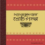 Sarojkumarer Shrestha Galpo ebook pdf