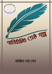 Swanirbachita Shrestha Galpo by Nabanita Deb Sen ebook