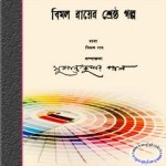 Bimal Royer Shrestha Galpo ebook