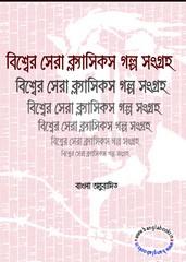 Bishwer Sera Classics Galpo Sangraha ebook