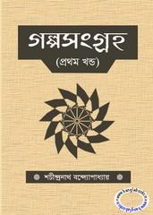 Golpo Sangraha by Sachindranath Bandyopadhyay ebook