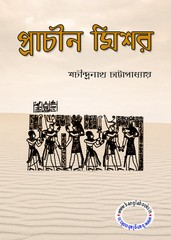 Prachin Mishar by Sachindra Nath Chattopadhyay ebook