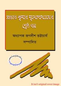 Probhat Kumar Mukhopadhyayer Shrestha Galpo