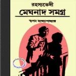 Rahasyavedi Meghnad Samagra by Swapan Bandyapadhyay ebook