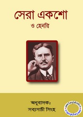 Sera Eksho by Sabyasachi Singha ebook