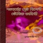 Shatabarsher Shrestha Bideshi Bhoutik Kahini ebook pdf