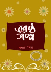 Shrestha Galpo by Joya Mitra ebook