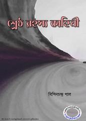 Shrestha Rahasya Kahini by Bipinchandra Pal