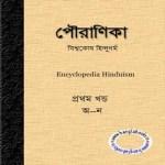 Pouranika Bishwakosh Hindudharma ebook