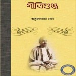 Gitigunja by Atul Prasad Sen ebook pdf