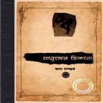 Manusher Thikana by Amal Dasgupta ebook pdf