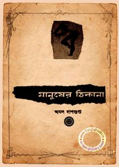 Manusher Thikana by Amal Dasgupta ebook