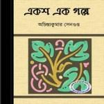 Eksha Ek Galpo by Achintya Kumar Sengupta pdf