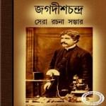 Jagadish Chandra Sera Rachana Samvar pdf