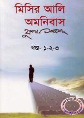 Misir Ali Omnibus by Humayun Ahamed ebook