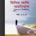 Misir Ali Omnibus by Humayun Ahamed ebook pdf