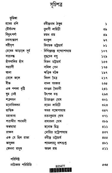 Bangla Ekanka Natya Sangaha content