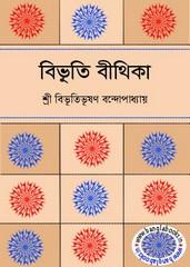 Bibhuti Bithika by Bibhutibhushan Bandopadhyay ebook