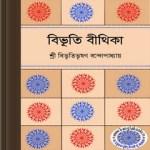 Bibhuti Bithika by Bibhutibhushan Bandopadhyay pdf