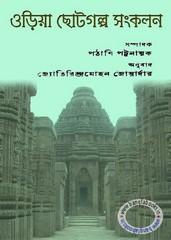 Oriya Chhotogalpo Sankolan ebook