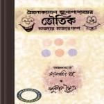 Bhautik Majar Majar Galpa pdf