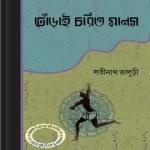 Dhorai Charit Manas Satinath Bhaduri pdf