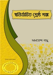 Swanirbachita Shreshtha Galpo by Samaresh Basu ebook