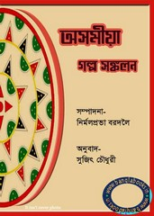 Assamiya Galpa Sankalan ebook
