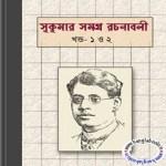 Sukumar Samagra Rachanabali pdf