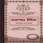 Tarashankar Bithika pdf