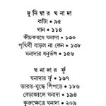 Ghonada Samagra-2 content-A,B