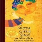 Kishore Sahitya Samagraha by Harinarayan Chattopadhyay pdf