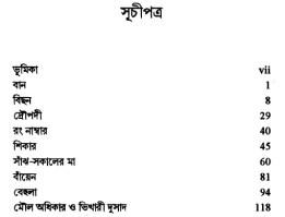Mahasweta Devir Chhotogalpo contents