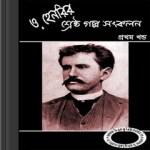 O Henrir Shreshtha Galpo Sankalan pdf