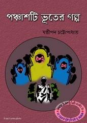 Panchashti Bhuter Galpo ebook