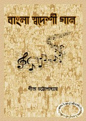 Bangla Swadeshi Gaan ebook